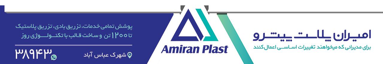 تزریق پلاستیک امیران پلاست